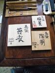 Hakogaki - chawan box writing